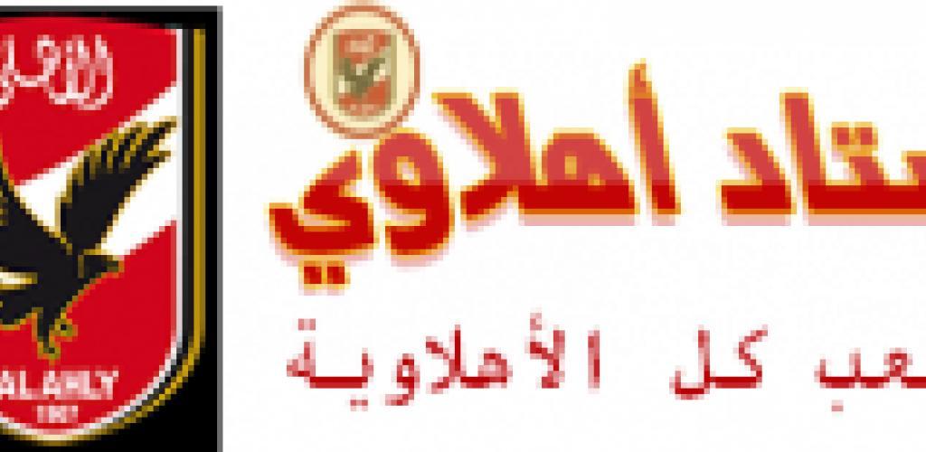 الأهلي يختتم استعداداته اليوم لمواجهة الداخلية   ستاد اهلاوى