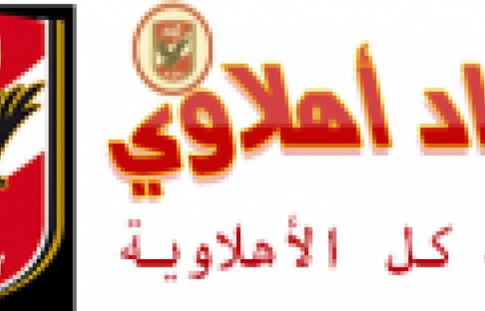الأهلي يظهر بالزي الجديد أمام الداخلية   ستاد اهلاوى