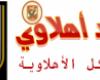 جمهور الأهلي بجد ... | اليوم الجمعة 2 نوفمبر 2018 12:25 مساءً