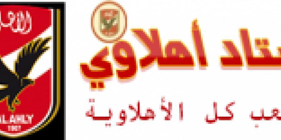 الجبلاية تختار محمود البنا حكماً للقاء الأهلي والمقاولون العرب   ستاد اهلاوى   Stad Ahlawy